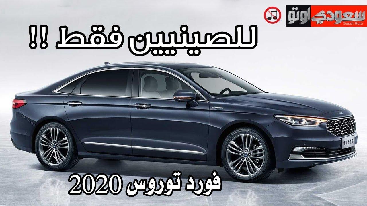 2020 Ford Taurus فورد توروس موديل 2020 سعودي أوتو Youtube