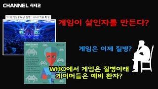 채널442) 게이밍 디스오더와 게임중독은 같은뜻?