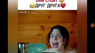 Смешные моменты из турецких сериалов