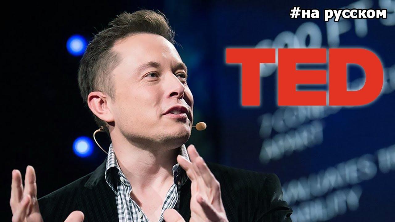 Илон Маск на конференции TED |19.03.2013| (На русском)