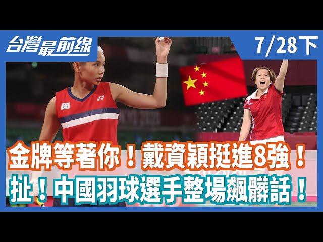 金牌等著你!戴資穎挺進8強!  扯!中國羽球選手整場飆髒話!【台灣最前線】2021.07.28(下)