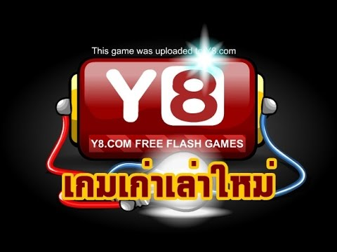 [Y8] เกมเก่าเล่าใหม่