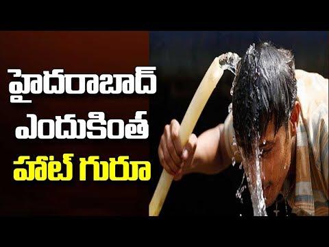 హైదరాబాద్ ఎందుకింత హాట్ గురూ Prof K Nageshwar On Why Hyderabad Is So Hot