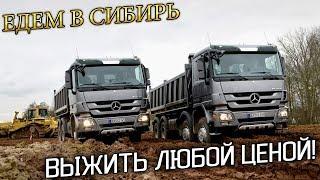 [30+] Цель выжить в Сибири! 3000км дорог впереди! Пройдено треть пути!