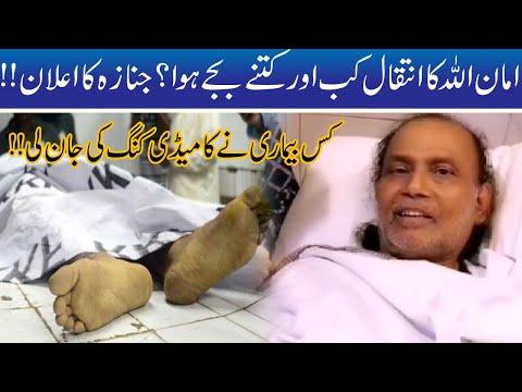 FULL Details!! How Comedian Amanullah Khan Died?