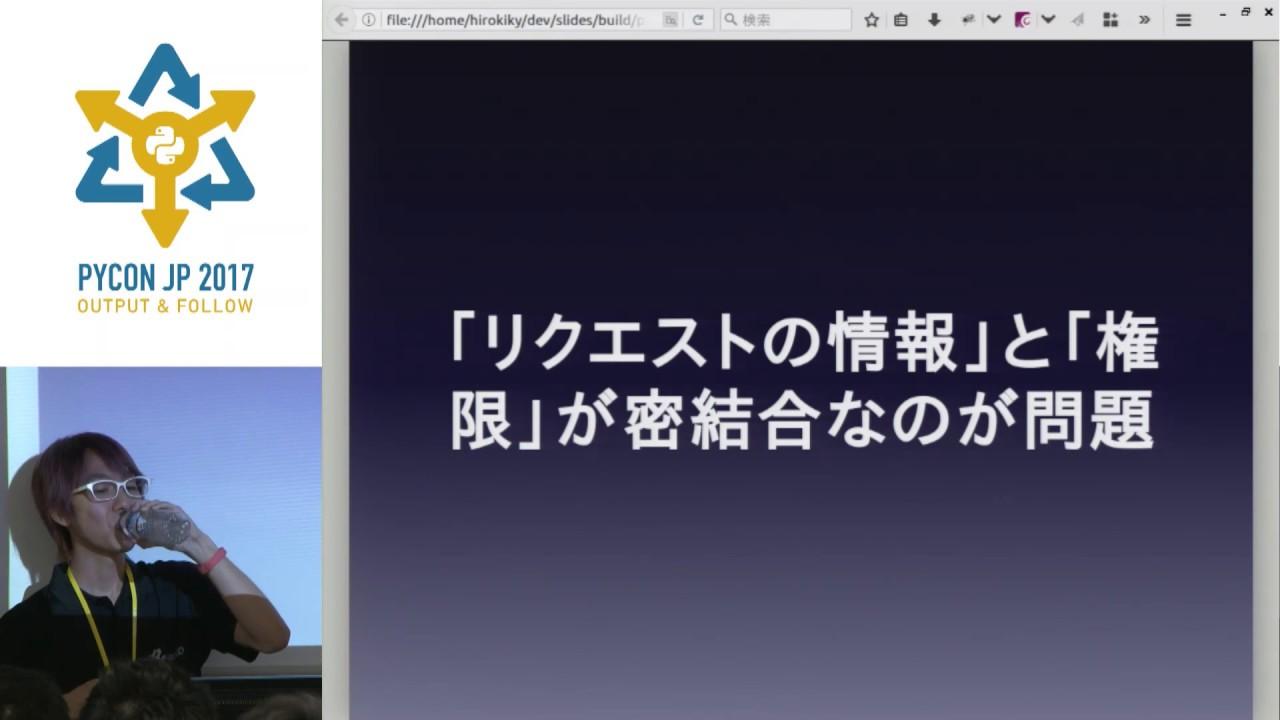 Image from プロダクト開発して分かったDjangoの深~いパーミッション管理の話 (Hiroki Kiyohara) - PyCon JP 2017