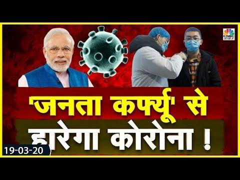 Coronavirus से लड़ाई का 'Modi मंत्र', 22 मार्च को घर पर रहें बंद   Takkar   Preeti Raghunandan