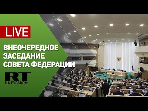 Совфед рассматривает законопроекты, основанные на поручениях Путина в связи с коронавирусом — LIVE