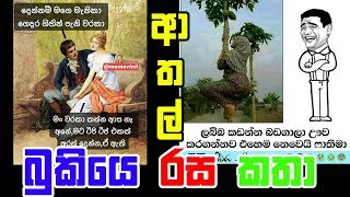 🔥 Bukiye Rasa Katha | Funny Fb Memes | Bukiye Sapa | Funny Sinhala fb Post | FB Post  Epi 11