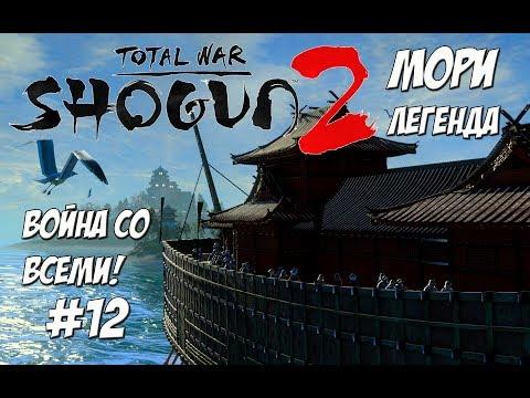 Shogun 2 Total War. Мори. Война со всеми. Легенда. #12