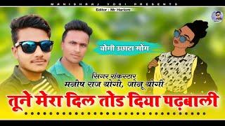 Singer Manish raj तूने महारो दिल टोड्यो पड़बाडी दर्द पाव आत्मा। मेरी
