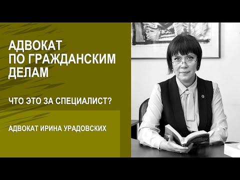 Адвокат по гражданским делам Ирина Урадовских