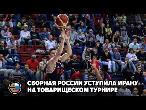 Сборная России уступила Ирану на товарищеском турнире