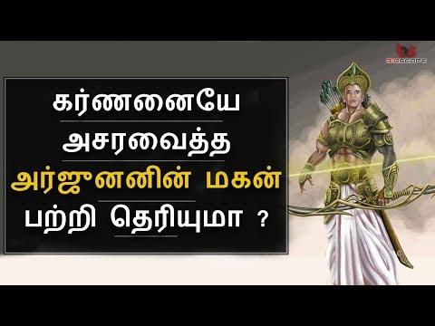 மகாபாரத போரில் அபிமன்யு செய்த வீர சாகசங்கள் | Abimanyu Mahabharatham | Bioscope
