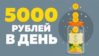 Легкий Заработок в Интернете 5000 Рублей в День. 5000,Самый!