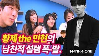 BEST5) Hwang Min Hyun of WANNA ONE / NU