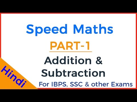 Fast Maths Tricks - Addition & Subtraction - Hindi - Calculation Techniques for Bank Exams SSC