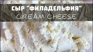 ► Сыр ФИЛАДЕЛЬФИЯ ► Домашний СЫР ► Как Приготовить СЫР? ► Творожный сыр ► CREAM CHEESE ► ENG SUBS