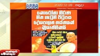Paththaramenthuwa - (2020-12-28) | ITN Thumbnail