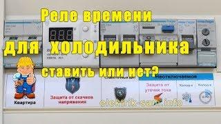 Реле времени на холодильник - ставить или нет?