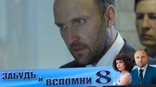 """Самый лучший сериал """"Забудь и вспомни"""" 8 серия"""