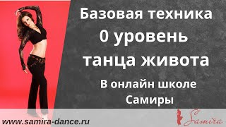 "www.samira-dance.ru -  ""Элементарная база. 0 уровень"" (Samira's school. Elementary base. Level 0)"