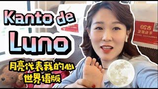Kanto de Luno 《月亮代表我的心》世界语版 The Moon Song