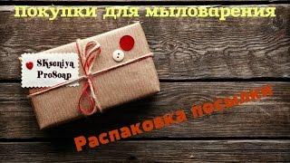 Покупки для мыловарения ♥ Распаковка посылки ♥(, 2016-01-27T16:28:28.000Z)
