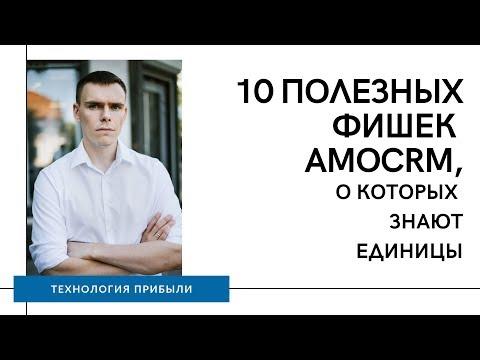 10 полезных фишек AmoCRM, о которых знают единицы