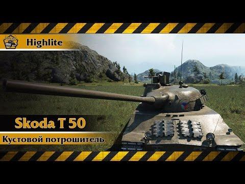 Skoda T 50 - Кустовой потрошитель   Highlite