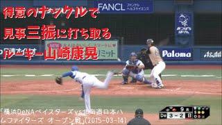 横浜DeNAベイスターズvs北海道日本ハムファイターズ オープン戦」(2015-...