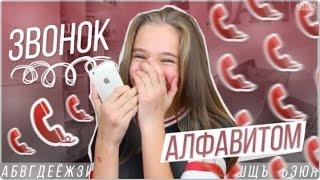 ЗВОНОК АЛФАВИТОМ АРИНЕ ДАНИЛОВОЙ  ДАШЕ ЩЕРБАКОВОЙ