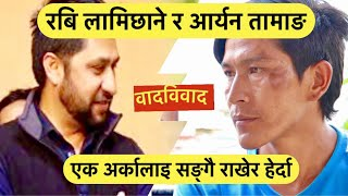 रबि लामिछाने र आर्यन दुबै जनालाइ सङ्गै राखेर हेर्नुस,एकअर्कालाइ के भन्छनRabi Lamichhane/Aryan Tamang