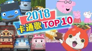 2018最熱門【卡通排行TOP10】卡通歌組曲|YOYO|兒歌|童謠|唱跳|律動