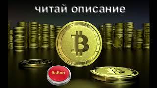 BITBOT - компьютерная программа автоматического   заработка на торговле купли продажи криптовалюты
