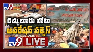 Kachuluru Boat Operation Success LIVE || Godavari Boat Extraction - TV9 Exclusive