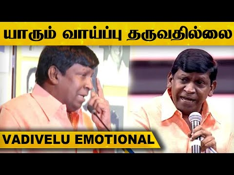 நான் 10 வருஷமா LOCKDOWN-ல இருக்கேன் - வைகை புயல் வடிவேலு Emotional..! | Tamilcinema | Latest News HD