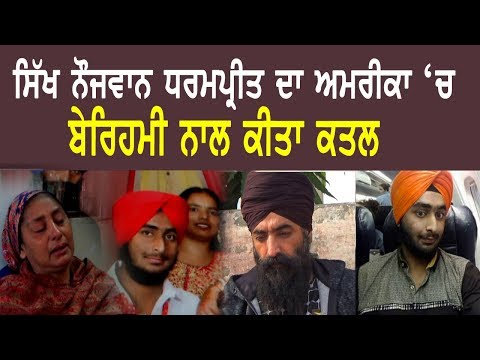 Sikh  ਨੌਜਵਾਨ ਧਰਮਪ੍ਰੀਤ ਦਾ  America