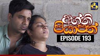 Agni Piyapath Episode 193 || අග්නි පියාපත්  ||  10th MAY 2021 Thumbnail