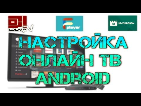 Настройка HD VideoBox / ForkPlayer / LOL!TV Смарт ТВ Smart Android