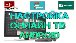 Налаштування HD VideoBox / ForkPlayer / LOL!TV Смарт ТВ Smart Android