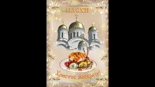 Молитвенное правило в дни празднования Святой Пасхи читается от Пасхи до Антипасхи