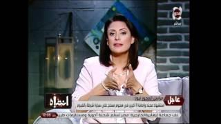 برنامج انتباه - منى العراقى تقدم قضية راى عام عاطف السوسانى