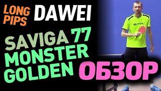 DAWEI Saviga 77 Golden Monster OX - обзор длинных шипов