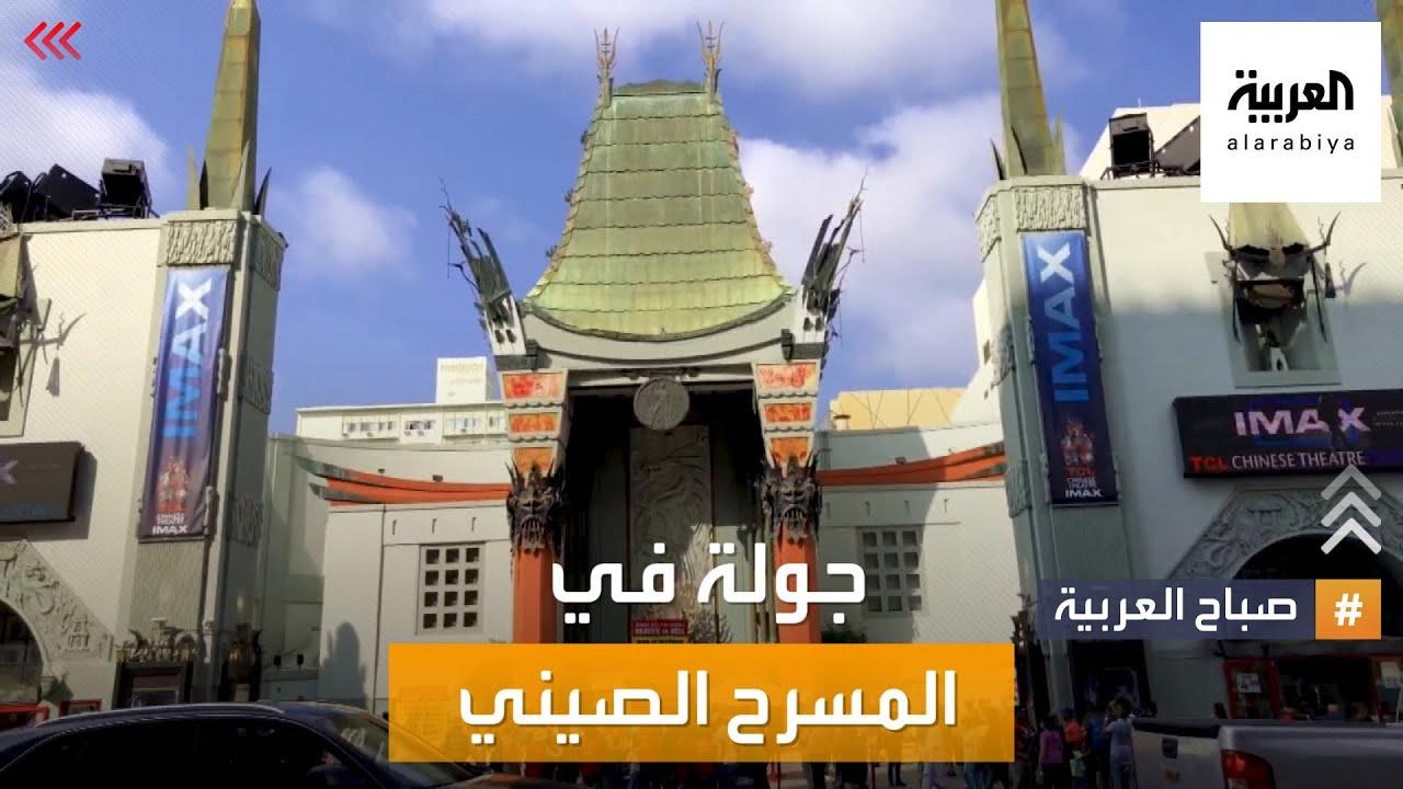 صباح العربية في أهم مسارح العالم.. المسرح الصيني بـ -لوس أنجلوس-  - 13:54-2021 / 8 / 1