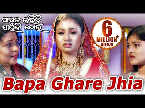 BAPA GHARE JHIA | Sad Film Song I PAGALA KARICHI PAUNJI TORA I Sarthak Music