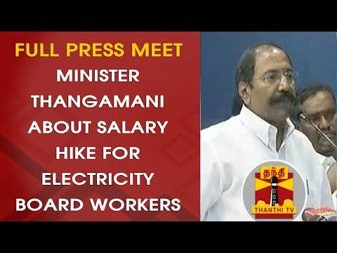 Minister Thangamani about Salary Hike for Electricity Board Employees | FULL PRESS MEET