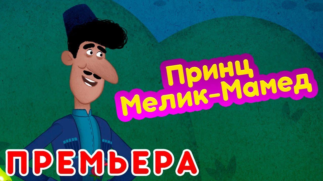 ✨Новые Машины сказки 🍐 Принц Мелик-Мамед 🤴 (Серия 2) 💥НОВЫЙ СЕЗОН 💥 Маша и Медведь