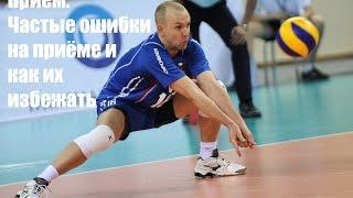 видео Как принимать мяч в волейболе