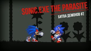 Битва демонов Sonic Exe The Parasite 2